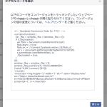 スクリーンショット 2014-11-11 12.20.22