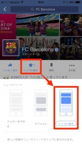 facebook-set-top-page-timeline3