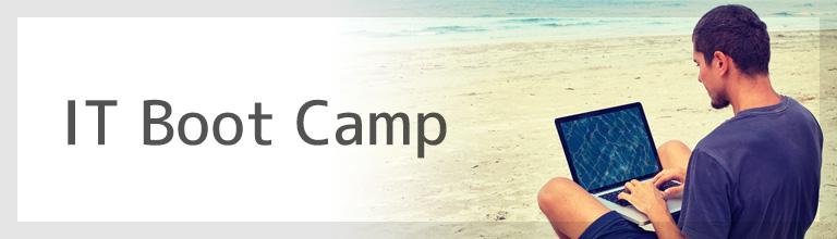 ITブートキャンプ
