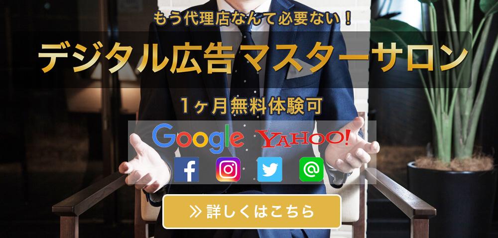 デジタル広告マスターサロン